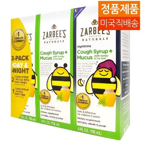[해외배송] 3병 Zarbee's Naturals 천연 어린이 기침시럽 118ml (주간+야간용)