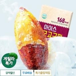[게릴라특가] 입점행사 / 간편하게 먹는 아이스 꿀군고구마 140g*20개