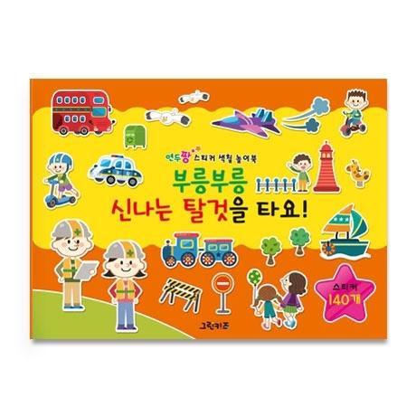 연두팡 스티커 색칠 놀이북 - 부릉부릉 신나는 탈것을 타요!