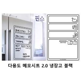 [싸고빠르다] 효율적인 장보기의 시작! 핀스 다용도 메모시트 _냉장고(블랙) 227 X 320 mm / 끈적임NO 재사용OK