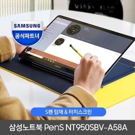 [삼성전자] 삼성전자 노트북 Pen S NT950SBV-A58A 할인:143만!+NVMe특가+상품평:MSOffice&C허브/한컴&SD256