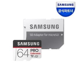 [삼성전자] 삼성 MicroSD PRO Endurance 64GB MLC타입 메모리카드 MB-MJ64GA/APC