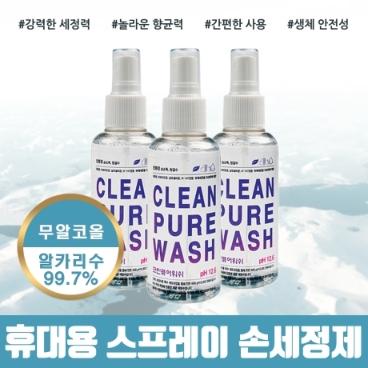[할인EVENT] 휴대용 스프레이 손세정제/손소독제 70ml 3개