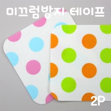 [싸고빠르다] 간편부착! 욕실바닥 미끄럼방지 테이프 스티커 2입 _ 물방울 (핑크/오렌지 각 1입) 9.8 X 9.8 cm