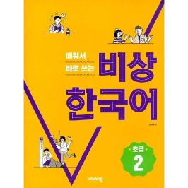 [5%적립] 배워서 바로 쓰는 비상 한국어 초급 2