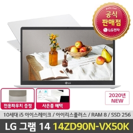 LG전자 그램14 14ZD90N-VX50K 프리미엄 인강용+오피스벨류팩+무선마우스+패드+키스킨