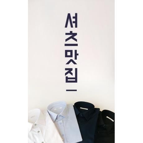 [셔츠온리] 셔츠온리 - 구김적은 고급 슬림핏 남성 와이셔츠