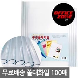 무료배송 오피스존 A4 투명 둥근 쫄대화일 100매입 쫄대 문서화일 파일 서류철