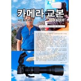 C510/카메라교본/사진촬영교본/DSLR/사진잘찍는법/사진보정