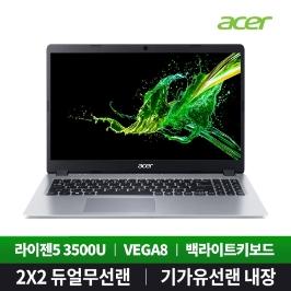 아스파이어5 A515-43 체인져 실버 [R5-3500U/15.6형 IPS FHD/백라이트키/2X2 듀얼무선랜/기가유선랜]