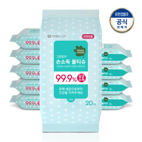 그린핑거 손소독 물티슈 20매 10팩 [살균소독 99.9%]