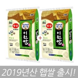 19년산 남부농협 이천쌀 고시히카리 10kg+10kg