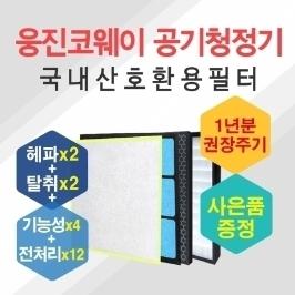 웅진코웨이 공기청정기호환용필터AP-3008FHH/2개세트