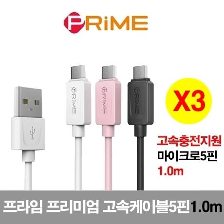 [프라임] 프라임 프리미엄 5핀고속케이블1.0m 1+1+1