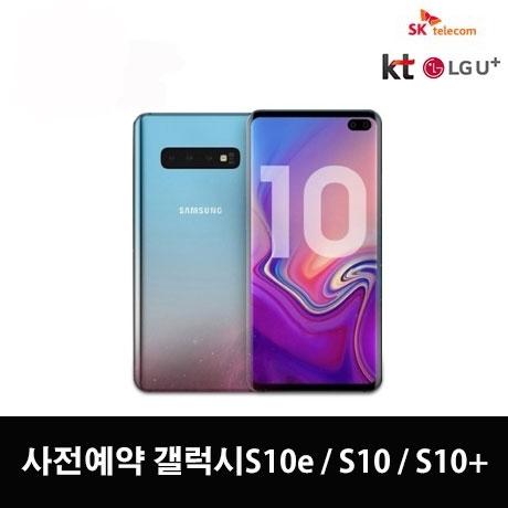 [갤럭시] [사전예약] 삼성 SK [기기변경] 갤럭시S10+ 128G 선택약정25%할인 할부완납
