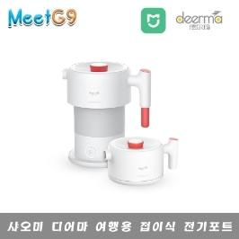 샤오미 디어마 여행용 접이식 전기포트 / 스마트 전기포트 / 무료배송