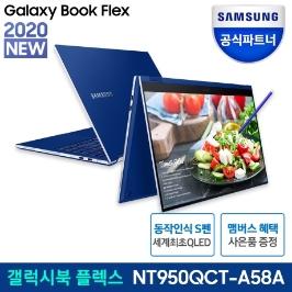 [최종가 164만/상품권 5만원] 삼성노트북 갤럭시북 플렉스 NT950QCT-A58A 2020 대학생추천,입학선물 당일출고