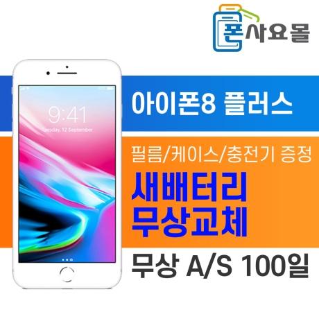 애플 아이폰 8 플러스 256GB B급