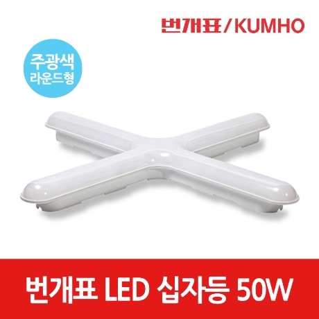 번개표 금호전기 LED 십자등 등기구 라운드형 50W 주광색