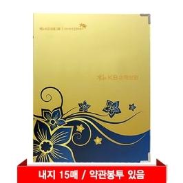 [KB손해] 이코노화일 (푸른꽃)