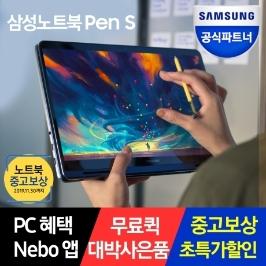 [삼성전자] [최종혜택가 136만원] 삼성노트북 Pen S NT950SBE-K38 // 정품파우치+블루투스 마우스 증정