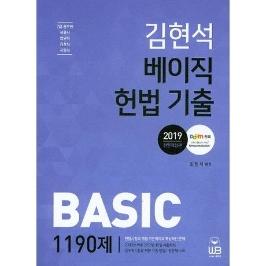 [5%적립] 2019 김현석 베이직 헌법 기출 1190제