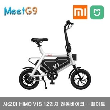 샤오미 HIMO V1S 12인치 접이식 전동 바이크--화이트/최대 시속20KM/H/ 최대전동 주행거리30KM/무배/관세 포함