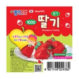 [종이나라]1000 딸기 접기