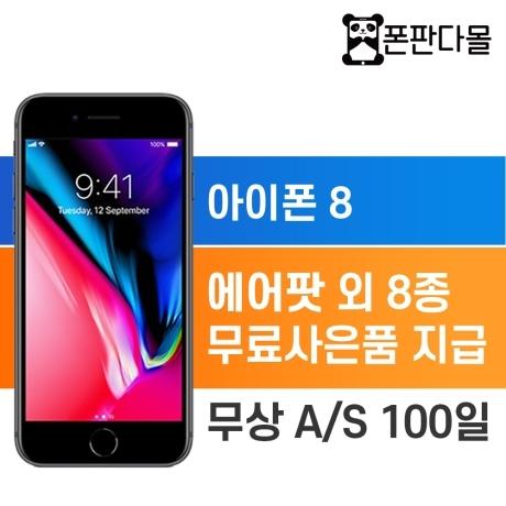 애플 아이폰8 64GB S급