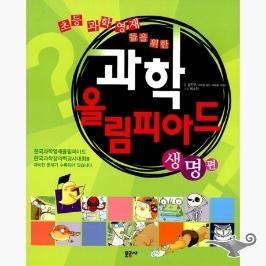 (중고) 초등 과학 영재들을 위한 과학 올림피아드 : 생명편 - 김진규 (지은이) / 박소연
