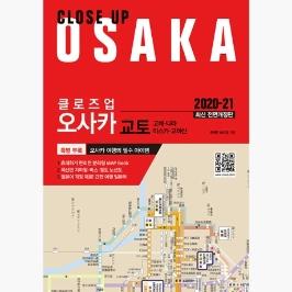 [5%적립] 클로즈업 오사카 (2020~2021 최신 전면개정판) - 유재우 / 손미경
