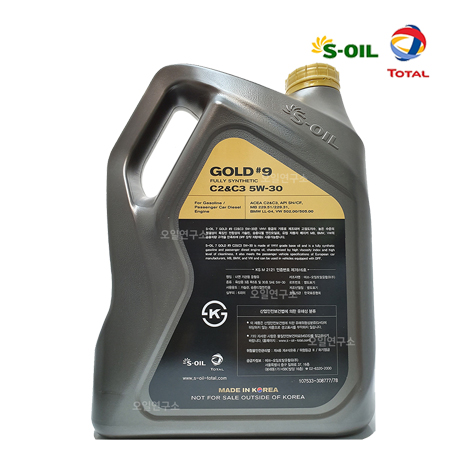 [에스오일] 에스오일 세븐 골드 6L 5W30 100% 정품 합성 엔진오일 S-OIL