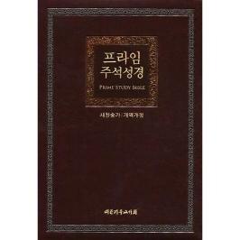 [5%적립] 개역개정판 프라임 주석성경 새찬송가 (브라운)