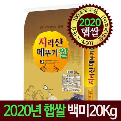 [지리산메뚜기쌀][2020년 햅쌀][명가미곡]백미20Kg/직접 도정한 밥맛 좋은 쌀!/당일도정/박스포장