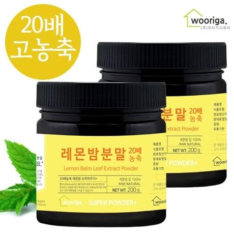 20배농축 레몬밤 추출물 분말 가루 200gx2통 (고급용기)