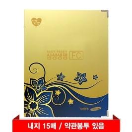 [삼성생명] 이코노화일 (푸른꽃)