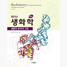 [3%적립] 맥키의 생화학 : 생명의 분자적 기초, 제6판 - 트루디 맥키 / James R. McKee