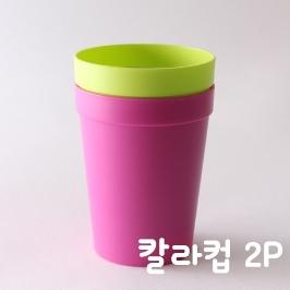 [싸고빠르다] (50%할인) 가벼운 휴대 물컵 2개입 (그린 핑크 각 1개입)  6.8 X 8.5 cm / 비비드컬러로 피크닉 홈파티에 딱