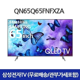 [해외배송] 삼성 TV 65인치 QN65Q65FNFXZA