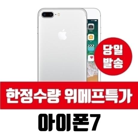 [LG U+] 아이폰7 128G 공시지원/완납폰/요금제 추걱데69 기준