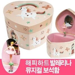 해피하트 발레리나 뮤지컬 보석함/어린이집 유치원 생일선물/크리스마스선물/어린이날선물/뮤직박스/악세사리보관함