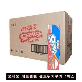 오레오 샌드위치쿠키 레드벨벳 1박스(24개입)