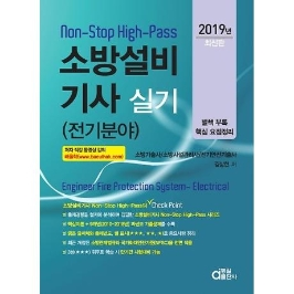 [5%적립] 2019 소방설비기사 실기 (전기분야)