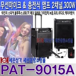 PAT-9015A,충전 이동식앰프 300W,2채널 무선 900MHz,블루투스,USB,TF CARD, 녹음,라디오,뮤트,기타입