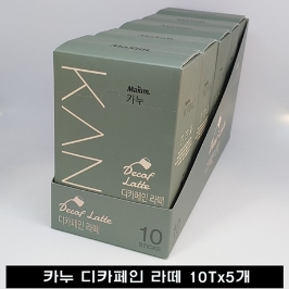 맥심 카누 디카페인 라떼 10Tx5개(무료배송)