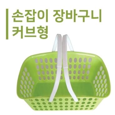 [싸고빠르다] 물빠짐 목욕바구니 플라스틱 손잡이 바구니 커브형