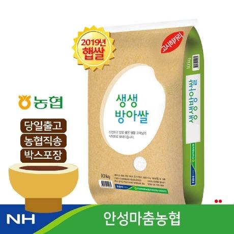 ★2019년 농협직송 햅쌀★ 생생방아쌀 고시히카리 10kg ★12시주문 당일도정/당일출고★
