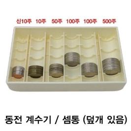 동전계수기 / 셈통 (의장등록원 신용신안특허제품)