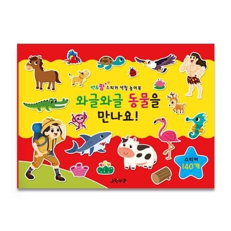 연두팡 스티커 색칠 놀이북 - 와글와글 동물을 만나요!