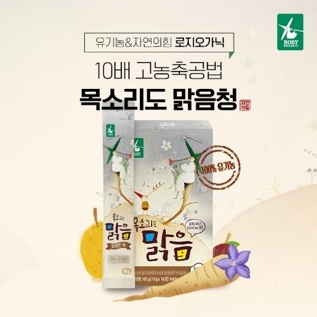 [쿠폰중복]목소리도맑음 배도라지청 4BOX(40개입)